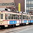 広島電鉄 3000形 冷房装置更新車 05F① 3005A 市内線用