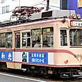 広島電鉄 3000形 冷房装置更新車 05F③ 3005B 市内線用