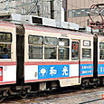 広島電鉄 3000形 冷房装置更新車 05F② 3005C 市内線用