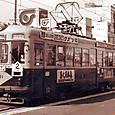 広島電鉄 市内線用 350形 351 (もと宮島線直通用 850形 851)