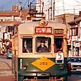 広島電鉄 市内線用 350形 352 (もと宮島線直通用 850形 852)