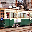 広島電鉄 市内線用 350形冷房改造車 351 (もと宮島線直通用 850形 851)