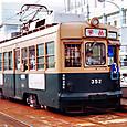 広島電鉄 市内線用 350形冷房改造車 352 (もと宮島線直通用 850形 852)