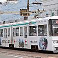*広島電鉄 宮島線直通用 3800形03F③ 3803B 広告塗装