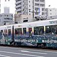 *広島電鉄 宮島線直通用 3800形01F① 3801A 広告塗装