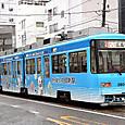 *広島電鉄 宮島線直通用 3800形04F③ 3804B 広告塗装