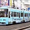 *広島電鉄 宮島線直通用 3800形05F① 3805A 広告塗装