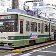 広島電鉄 宮島線直通用 3800形07F① 3807A