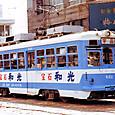 広島電鉄 市内線用 500形冷房改造車 502 広告塗装