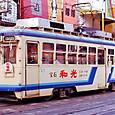 広島電鉄 市内線用 500形冷房改造車 502 広告塗装2