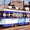 広島電鉄 市内線用 500形冷房改造車 503 広告塗装
