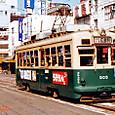 広島電鉄 市内線用 500形冷房改造車 505