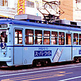 広島電鉄 市内線用 550形冷房改造車 551 広告塗装