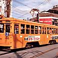 広島電鉄 市内線用 750形 760新 (765:もと大阪市電 1801形 1832)広告塗装