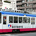 広島電鉄 800形 3次形 808 電機子チョッパ車 1990年製(広告塗装2)