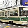 広島電鉄 800形 2次形 803 電機子チョッパ車 1987年製
