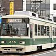 広島電鉄 800形 3次形 805 電機子チョッパ車 1990年製