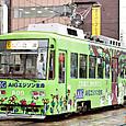 広島電鉄 800形 4次形 809 電機子チョッパ車 1997年製(広告塗装)