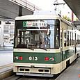広島電鉄 800形 5次形 813 電機子チョッパ車 1997年製