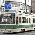 広島電鉄 800形 5次形 814 電機子チョッパ車 1997年製