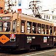 広島電鉄 900形  910 (もと大阪市電2600形 2627)