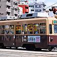 広島電鉄 900形冷房改造車  905 (もと大阪市電2600形 2632)