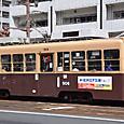 広島電鉄 900形冷房改造車  906 (もと大阪市電2600形 2635)