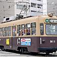 広島電鉄 900形冷房改造車  911 (もと大阪市電2600形 2636)