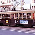 広島電鉄 900形  901 (もと大阪市電2600形 2628)
