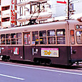 広島電鉄 900形  903 (もと大阪市電2600形 2633)