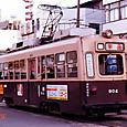 広島電鉄 900形冷房改造車  904 (もと大阪市電2600形 2630)