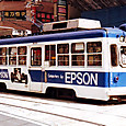 広島電鉄 900形冷房改造車  905 (もと大阪市電2600形 2632) 広告塗装