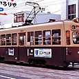 広島電鉄 900形  909 (もと大阪市電2600形 2626)