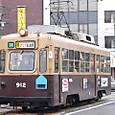 広島電鉄 900形冷房改造車  912 (もと大阪市電2600形 2637)