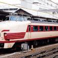 国鉄 クハ481形 クハ481-122 特急 雷鳥  本ムコ (485系;JR西日本 承継車)