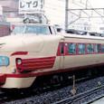 国鉄 クハ481形 クハ481-19 特急ひたち  水カツ (483系;JR東日本 承継車)