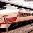 国鉄 クハ481形 クハ481-25 国鉄時代の特急ひたち  水カツ (483系;JR東日本 承継車)