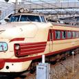 国鉄 クハ481形 クハ481-34 特急ひたち  水カツ (485系;JR東日本 承継車)