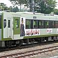 JR東日本 キハ100系 20m級両運転台車 キハ110形100番台 キハ110-120 小海線用 風林火山ラッピング車
