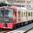 JR九州 303系 K02編成① クハ303形0番台 クハ303-2