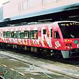 JR四国 2000系 予讃線用 アンパンマン列車* 2000形 2005 特急 宇和海 「ドキンちゃん号」
