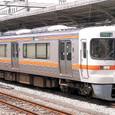 JR東海 313系 V03編成② クモハ313形3000番台 クモハ313-3003 (2パン化以前)