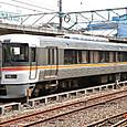 JR東海 373系 F11編成① クハ372形 クハ372-11 特急ふじかわ4号
