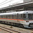 JR東海 383系 A3編成⑥ クモハ383形 クモハ383-3 特急 ワイドビューしなの9号