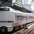 JR西日本 289系改 FG401編成  特急「こうのとり」