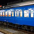 JR西日本 413系 B09編成②  モハ413-9  新地域色:DIC-N-897 北陸地域用