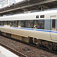 JR西日本 681系1000番台(量産改造車) T7+T18編成③ モハ681形1050番台 モハ681-1051 特急サンダーバード