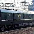 JR西日本 トワイライトエクスプレス 瑞風 ⑤ キラ86形0番台 キラ86-1 ラウンジカ-「サロン ドゥ ルゥエスト」