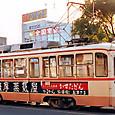 鹿児島市交通局(鹿児島市電) 600形冷房改造車 612
