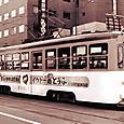 鹿児島市交通局(鹿児島市電) 800形 803 旧塗装